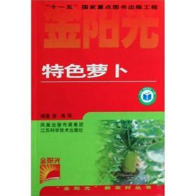金阳光新农村丛书:特色萝卜
