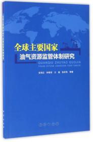 全球主要国家油气资源监管体制研究