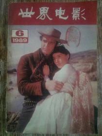世界电影(1989/6)