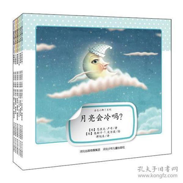 金色小脚丫系列(全6册)