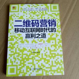 二维码营销:移动互联网时代的赢利之道(一版一印)