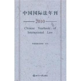 (精)中国国际法年刊(2010)