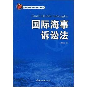 国际海事诉讼法