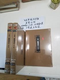 (光绪) 畿辅通志(已点校部分为卷一到卷二十四 燕赵文库 16开 精装 全三册 )。。