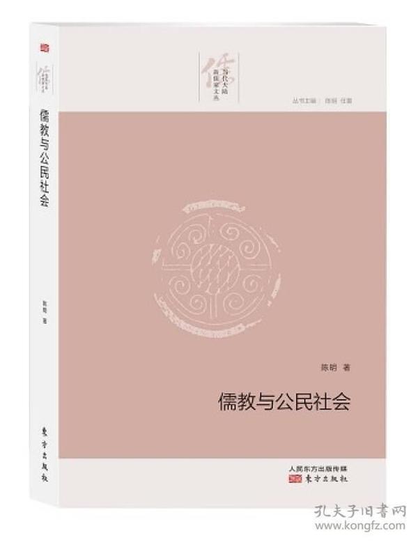 儒教與公民社會