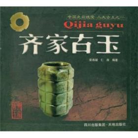 中国史前瑰宝·三大古玉之一:齐家古玉