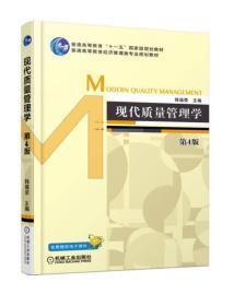 现代质量管理学(第4版)