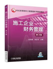 施工企业财务管理 第3版