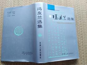 冯友兰选集 (中国现代社会科学家选集丛书)