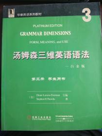 汤姆森三维英语语法(第3册)