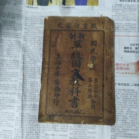 新制单级国文教科书  九册  民国八年