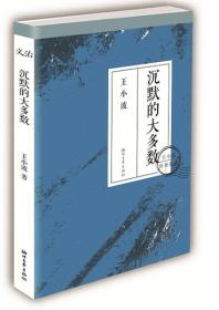 """沉默的大多数:""""王小波传世经典""""丛书"""