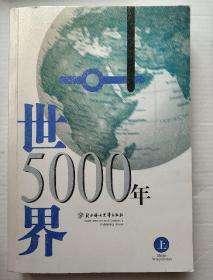 世界5000年(上)
