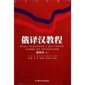 俄译汉教程(上下)