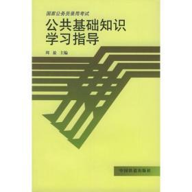 公共基础知识学习指导:国家公务员录用考试