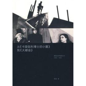 从《卡里伽利博士的小屋》到《大都会》:德国无声电影艺术1895-1930