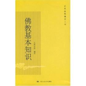佛教基本知识 正果法师