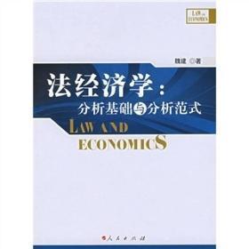 法經濟學:分析基礎與分析范式