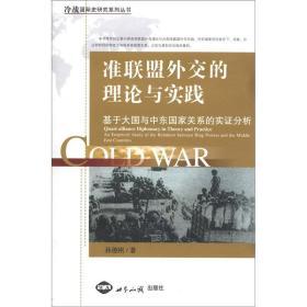 准联盟外交的理论与实践:an empirical study of the relations between big powers and the middle east countries