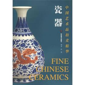 中国艺术品拍卖精华:瓷器