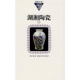 湖湘陶瓷1