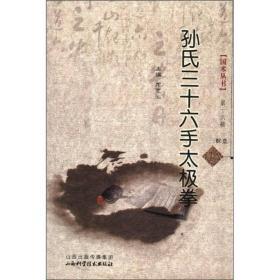 孙氏三十六手太极拳(配盘)