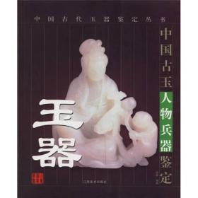中国古代玉器鉴定丛书 ----中国古玉人物兵器鉴定