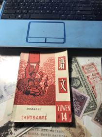浙江省金华地区七年制学校试用课本 语文第十四册