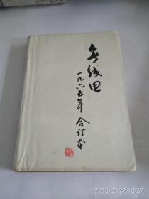无线电 1965年 1-12期合订 (其中第一期 从2页开始,第十二期到23页结束 品差) 见图