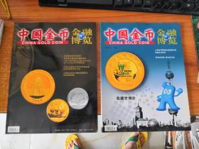 中国金币 2009年 增刊 第1.2.3.4期