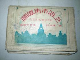 上海市街道图  民国三十八年二月再版 品如图