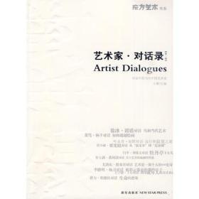艺术家·对话录(东方艺术书系)