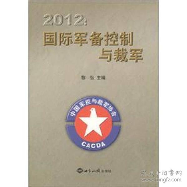 2012国际军备控制与裁军
