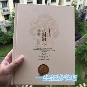 中国机制铜元目录第2版2018最新正版书籍周沁园/李平文i钱谱大全