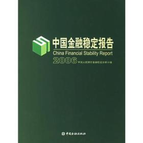 中国金融稳定报告.2006