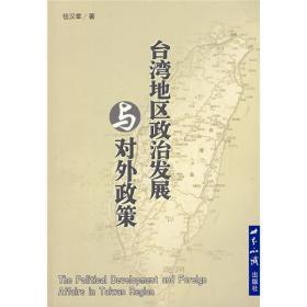 台湾地区政治发展与对外政策