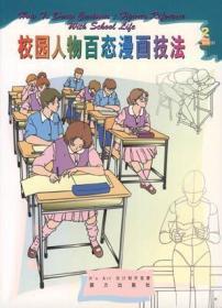 校园人物百态漫画技法