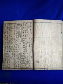 中华新字典续编(子集及午集 合售)