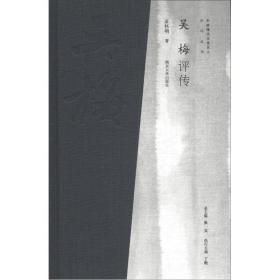 吴梅评传 苗怀明 著;张一兵 编  南京大学出版社  9787305100796 精装塑封