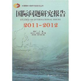 国际问题研究报告(2011-2012)
