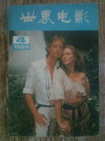 世界电影(1989/4)