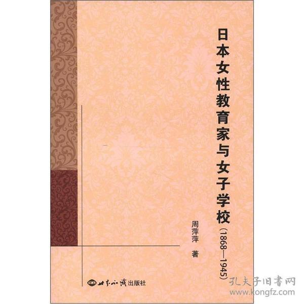 日本女性教育家与女子学校(1868-1945)