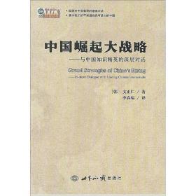 中国崛起大战略:与中国知识精英的深层对话:in-depth dialogue with leading Chinese intellectuals