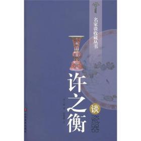 鉴宝收藏文库名家谈收藏丛书:许之衡谈瓷器