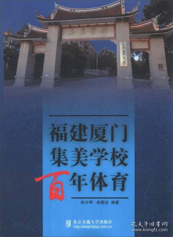 福建厦门集美学校百年体育