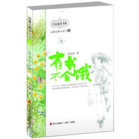 幻想大师小豆子系列5— —有书不会饿