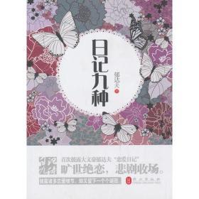 日记九种简体版(郁达夫恋爱日记,首次披露)(一个是风流才子,一个是绝世佳人,书写一段缠绵悱恻的爱情传奇,落花流水春去也,天上人间。)
