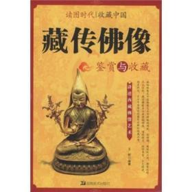 藏传佛像鉴赏与收藏