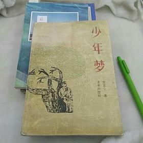 少年梦 辛显令 (作者签名赠本) 未来出版社 1983年一版一印仅印3500册