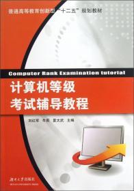 计算机等级考试辅导教程